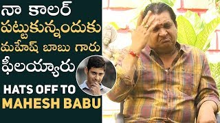 Actor Srinivas Vajpayee About Mahesh Babu Greatness | Must Watch | Manastars