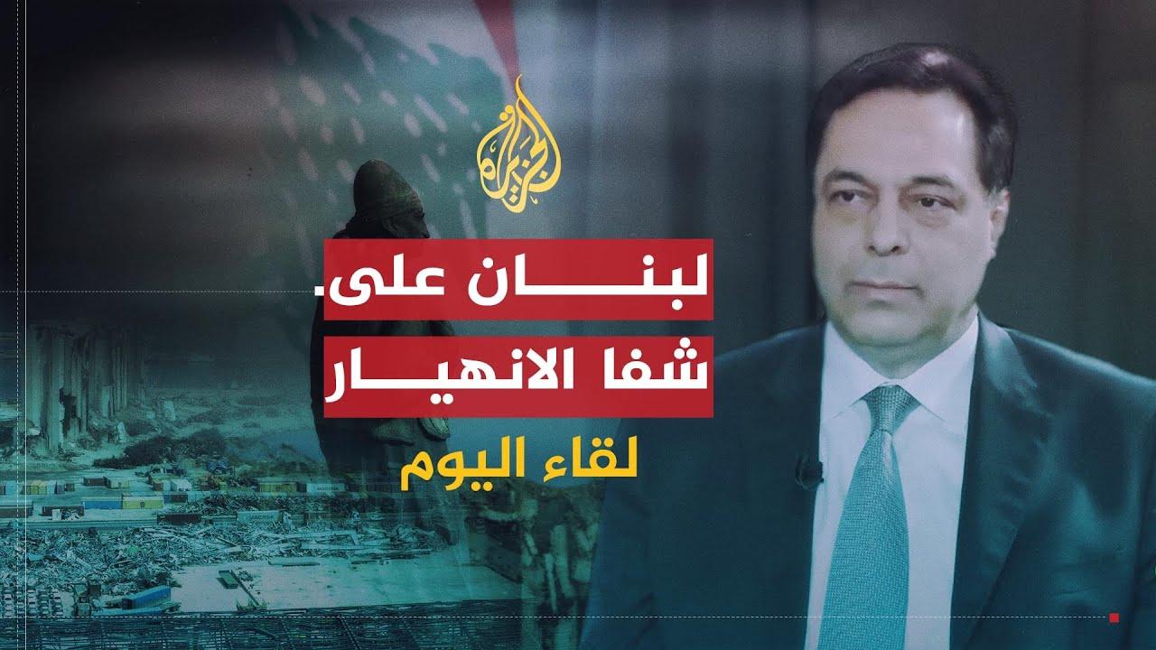 لقاء اليوم - حسان دياب: قطر وعدتنا بالمساعدة ولبنان بدأ بالانهيار