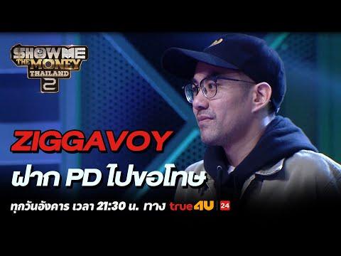 Show Me The Money Thailand 2 l Ziggavoy ฝาก PD ไปขอโทษ NINO | Highlight [SMTMTH2] True4U