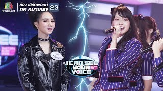 Koisuru Fortune Cookie คุกกี้เสี่ยงทาย น้ำหวาน - Feat.BNK48 | I Can See Your Voice -TH