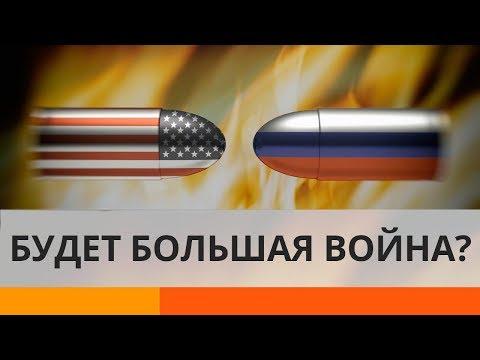Предупреждение для России: США готовятся к большой войне?