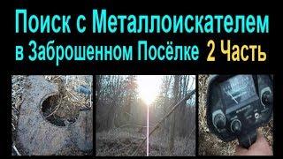 Поиск в заброшенном селе с металлоискателем МД-4030. 2 Часть.  Железные находки