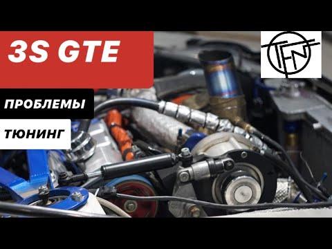 Чистая Правда о 3S GTE Toyota Celica и Toyota Caldina