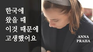 외국인이 한국에 왔을 때 한국음식 문화에 꼭 놀라는 점