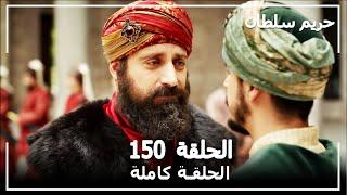 Harem Sultan - حريم السلطان الجزء 2 الحلقة 96