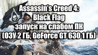 Assassins Creed 4 Black Flag запуск на слабом ПК ОЗУ 2 ГБ, GeForce GT 630 1 ГБ