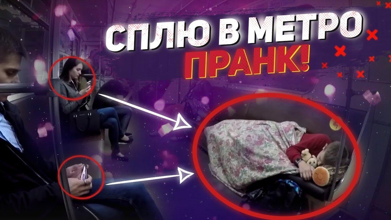 Ребенок Спит в Пижаме в Метро. Child Sleeps in Pajamas in the Subway