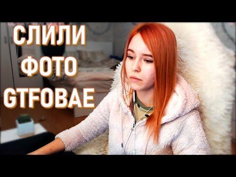 Реакция Denly на GTFOBAE Слили Фото - Видео на ютубе