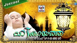 മദ്ഹ് ഗാനങ്ങൾ   ഹികായത്ത്   Malayalam Madh Songs 2017   Mappila Devotional Songs
