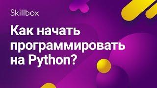 Как программировать на Python