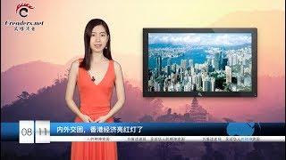 北戴河会议:传胡锦涛就香港局势表态  |  英外相致电重申《中英联合声明》 北京大怒  |  内外交困,香港经济亮红灯了(《万维读报》 20190811)