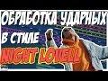ЗВУЧАНИЕ УДАРНЫХ КАК У NIGHT LOVELL ОБРАБОТКА БИТА FL STUDIO 12 mp3