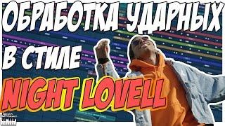 ЗВУЧАНИЕ УДАРНЫХ КАК У NIGHT LOVELL - ОБРАБОТКА БИТА FL STUDIO 12