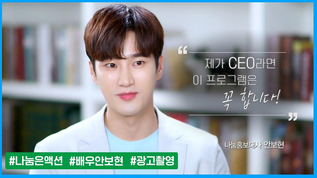 배우 안보현 | 유튜브 광고 | 사회공헌일자리연계 | 인터뷰