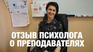 Психолог Людмила Белоусова об обучении преподавателей English Club.