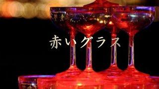 赤いグラス    フランク永井・松尾和子