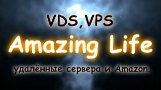 VDS,VPS удалённые сервера и Amazon.| Amazing life.(VDS,VPS удалённые сервера и Amazon. Зарегистрируйся в Payoneer по ссылке и получи бонус $25: https://goo.gl/tVVkrv Подпишись на..., 2017-01-31T05:47:51.000Z)