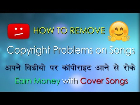 How to Avoide Copyright Problems on Cover Songs | Copyright Free Karaoke | Hindi Tutorial