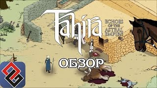 Обзор Tahira: Echoes of the Astral Empire [OG Review]