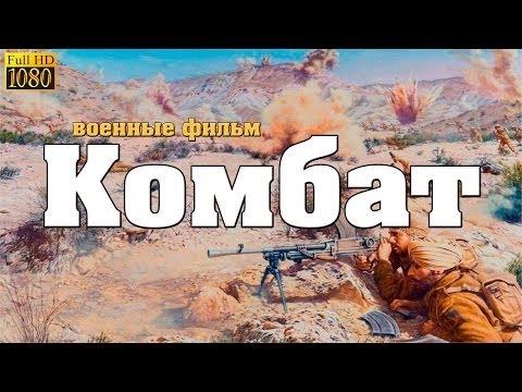 новый военный фильм Наш КОМБАТ 2016 Русские военные фильмы о войне