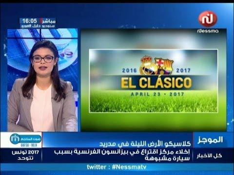 موجز أخبار الساعة 16:00 ليوم الأحد 23/04/2017
