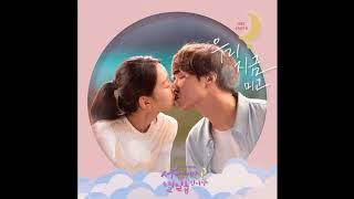 미교 (Migyo) 🔹日本語字幕+歌詞🔹우리 지금 (This Perfect Moment)  Thirty But Seventeen OST Part 6