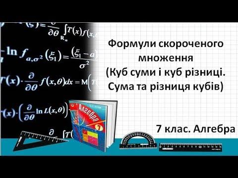 7 клас. Алгебра. Куб суми і куб різниці. Сума та різниця кубів