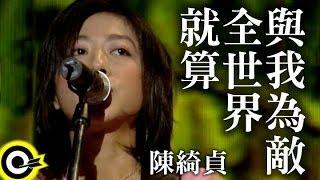 陳綺貞 Cheer Chen【就算全世界與我為敵 Enemy】Official Music Video thumbnail