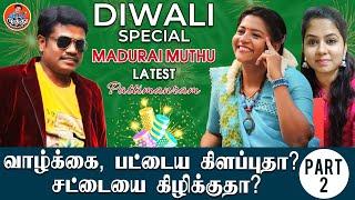 வாழ்க்கை பட்டைய கிளப்புதா? சட்டையை கிழிக்குதா? | Diwali Spl | Madurai Muthu Pattimanram Part 2