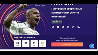 ICO обзор. FAXPORT платформа спортивных коммерческих услуг и инвестиций