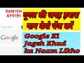 How To Write Your Name In Place Of Google   Google Ki Jageh Apna Naam Kese Likhe   Secret Setting  