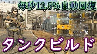 【ディビジョン2】タンクビルド紹介!!自動アーマー回復+ダメージアップ thumbnail