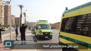 مصر العربية | وصول جثامين ضحايا الكاتدرائية إلى