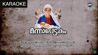 AMMA MARYCKOPPAM Karaoke | Mannapedakam | Marian Song | Mobet Rajan