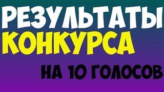 Как заработать голоса Вконтакте!!!!!!!