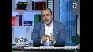 برنامج 90 دقيقة - انتماء حرس جامعة القاهرة للاخوان المسلمين .. بتاريخ 20 يوليو 2017 - الحلقة كاملة