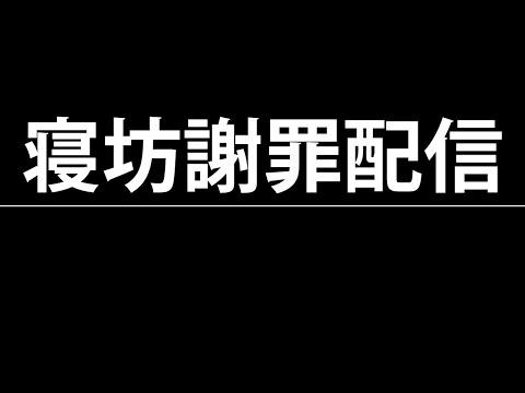 【 #月光猫 】寝坊謝罪配信【絵之月秋音】