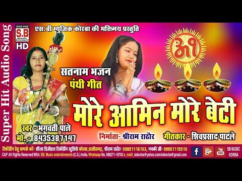 More Aamin More Beti   Cg Panthi Song   Bhagvati Patre   Chhattisgarhi Satnam Bhajan   SB 2021