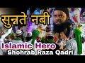 Shohrab क़ादरी ने कमेटी वालो की सुन्नते Nabi की कदर बताते हुए बेहतरीन Kalam पढ़े