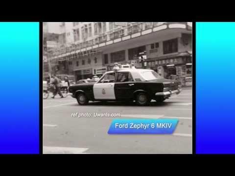 Hong Kong Police Vehicles (1925 - pre1997)   香港警車輛 (1925 至 1997前)