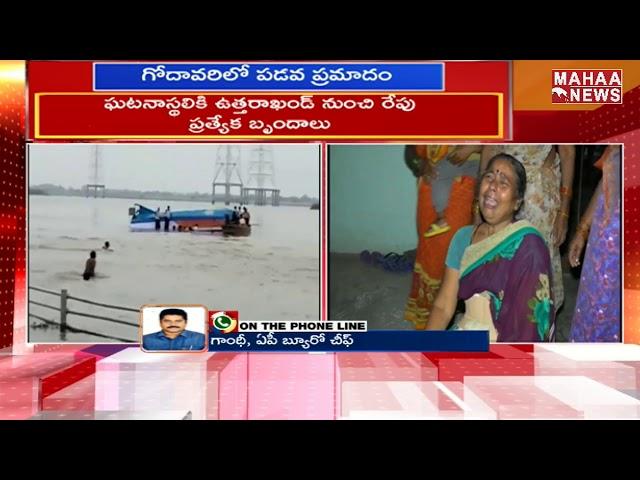 CM YS Jagan Announce  Exgratia to Godavari Boat Incident Victims | MAHAA NEWS