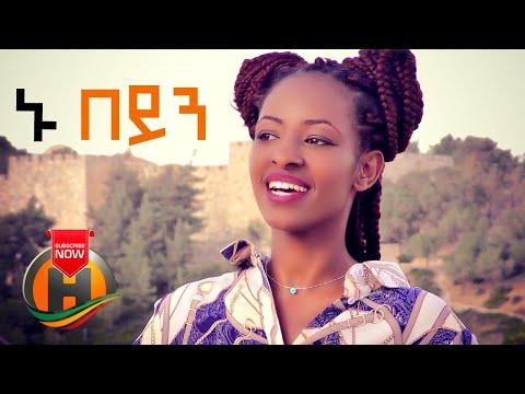 Adugna & Amen Choir – Nu Beyin | ኑ በይን – New Ethiopian Music 2020 (Official Video)