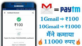 1Gmail ➡️ 100 रुपए !! 10Gmail➡️ 1000 रुपए !! Free Paytm Cash !! मैन कमाया 12000 रुपए