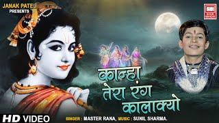 कान्हा तेरा रंग काला क्यों Kanha Tera Rang Kala Kyun Master Rana Soormandir