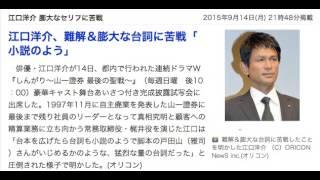 俳優・江口洋介が14日、都内で行われた連続ドラマW『しんがり~山一證券...