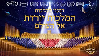 """חוגגים מלך המשיח הגיע - """"המנון המלכות: המלכות יורדת אל העולם"""" - הופעה כוראלית בקנה מידה גדול"""