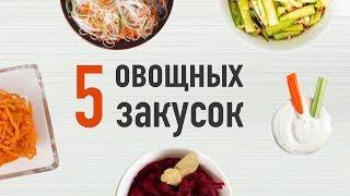 5 закусок из овощей на праздничный стол. Рецепты от Всегда Вкусно!