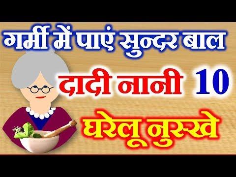 10 Home Remedies for Hair Care in Summer | दादी नानी घरेलू नुस्खे | Garmiyo Me Balo Ki Dekhbhal