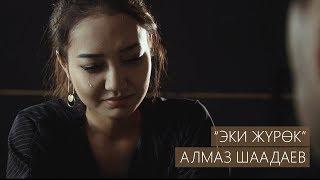Алмаз Шаадаев - Эки журок / Жаны клип 2019