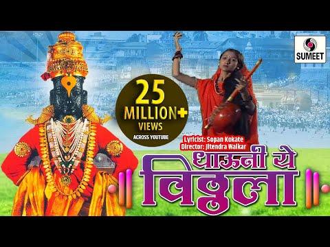 Dhavun Ye Vittala Stavari - Bhajni Rangla Pandurang - Sumeet Music